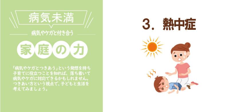 3.熱中症