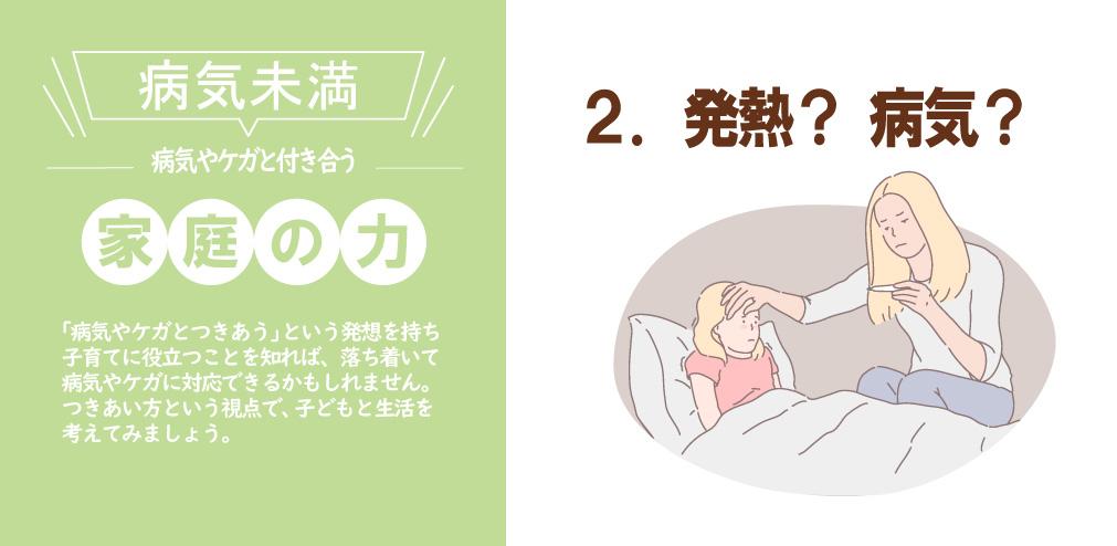 2.発熱? 病気?