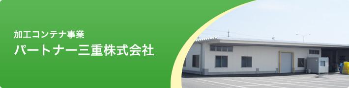 パートナー三重株式会社
