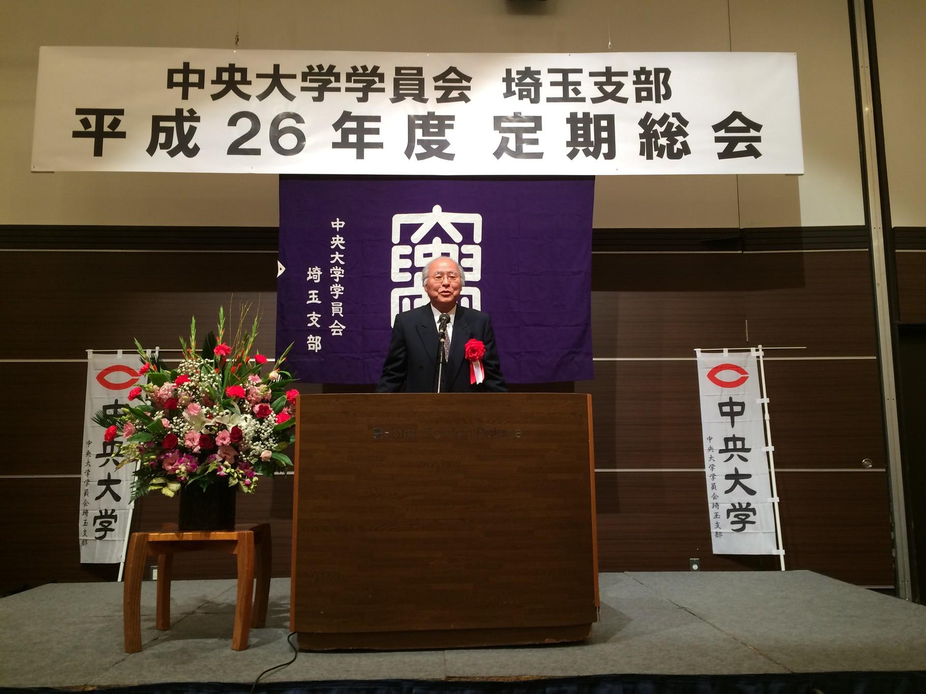 平成26年度埼玉支部定期総会更新情報