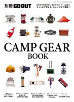 GO OUT 別冊 CAMP GEAR BOOK