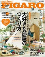 FIGARO6月号、スタイリスト作原さんによる、大好きな部屋の作り方特集。表紙にも出ています!ウィングテーブルと、スターを紹介して頂きました!