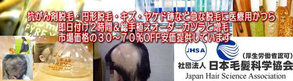 抗がん剤脱毛。円形脱毛千葉。医療用のかつら増毛はアートバランスにお任せください。