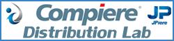オープンソース(OSS) ERP Compiere Distro Lab
