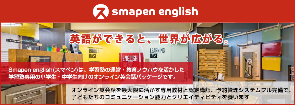 Smapen english(スマペン)は、学習塾の運営・教育ノウハウを活かした 学習塾専用の小学生・中学生向けのオンライン英会話パッケージです。 オンライン英会話を最大限に活かす専用教材と認定講師、予約管理システムフル完備で、 子どもたちのコミュニケーション能力とクリエイティビティを養います。