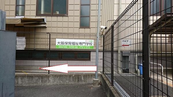 正面に大阪保育福祉専門学校の看板⇒左へ