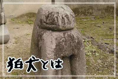 「狛犬とは」へのリンク画像