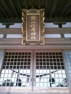 鏡山稲荷神社 拝殿