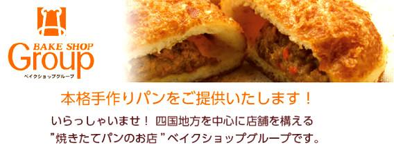 本格手作りパンをご提供いたします