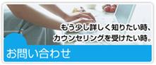 名古屋市西区のカウンセリング「ながせ心理相談室」へのお問い合わせ