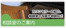 名古屋市西区のカウンセリング「ながせ心理相談室」のご案内