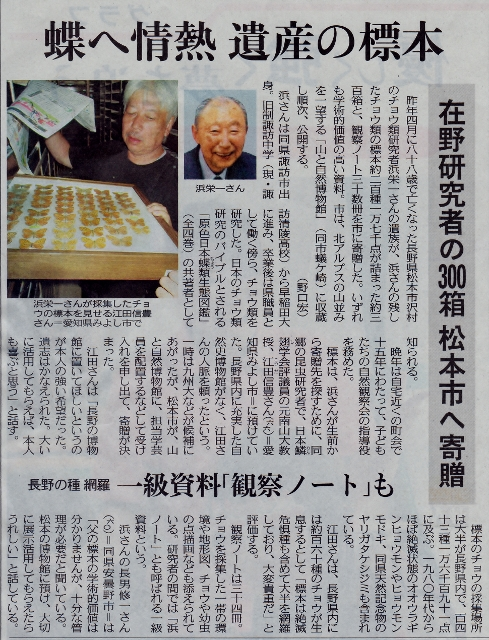 中日新聞 2018年6月16日(夕刊)