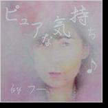アルバム『ピュアな気持ち』