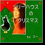 アルバム『ツリーハウスのクリスマス』