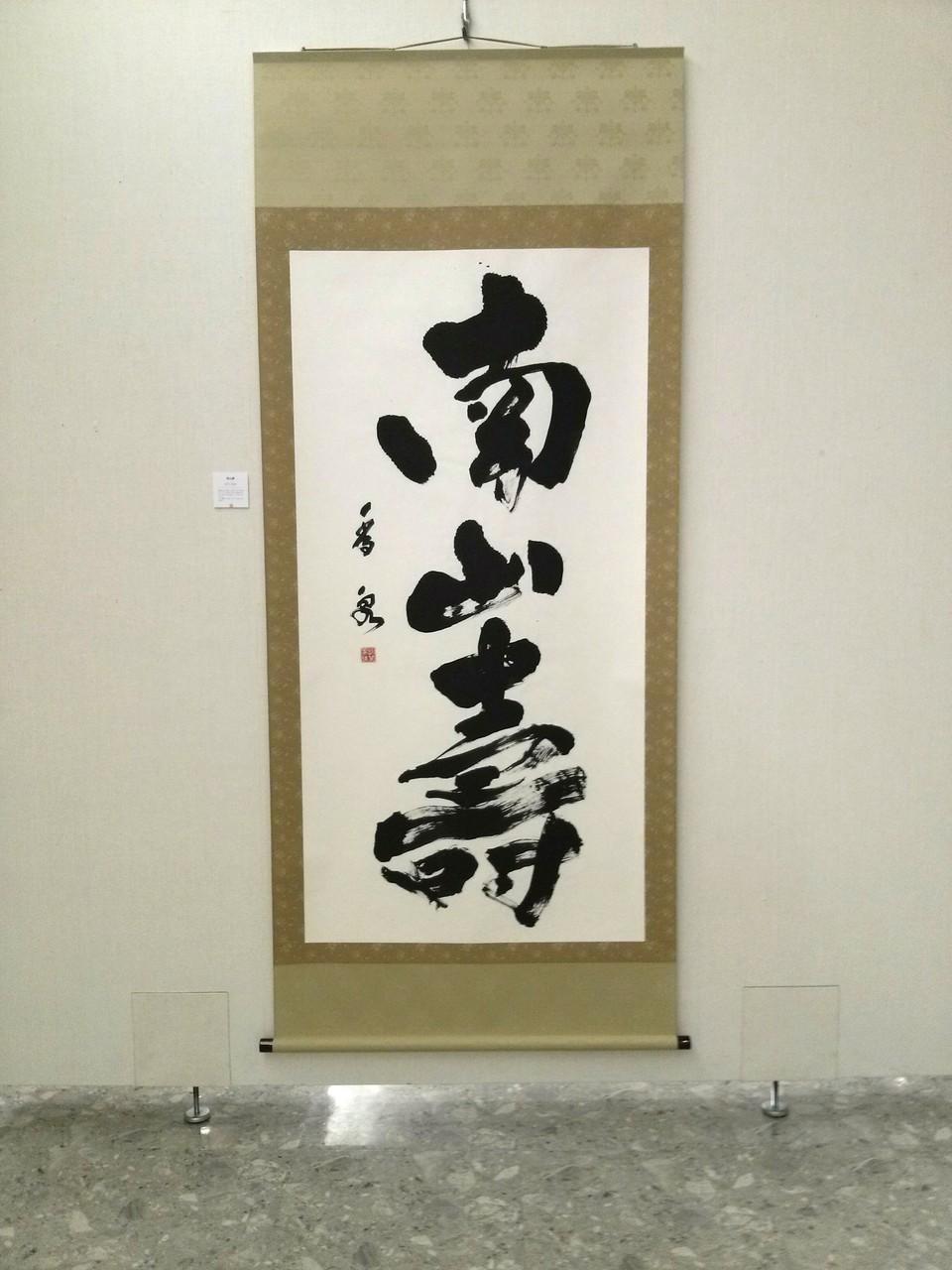 「南山壽」:両親へ贈った書。健康で長生きしてもらいたいと願いを込めて。