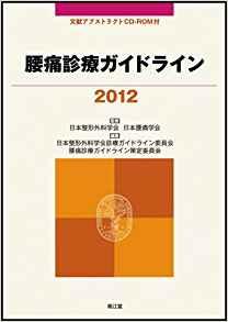 腰痛治療ガイドライン2012