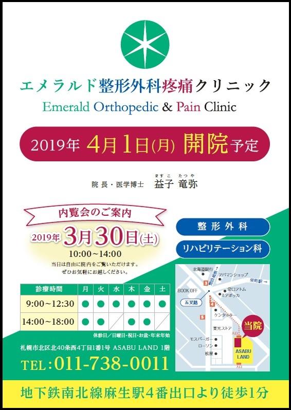 エメラルド整形外科疼痛クリニックの内覧会についての資料