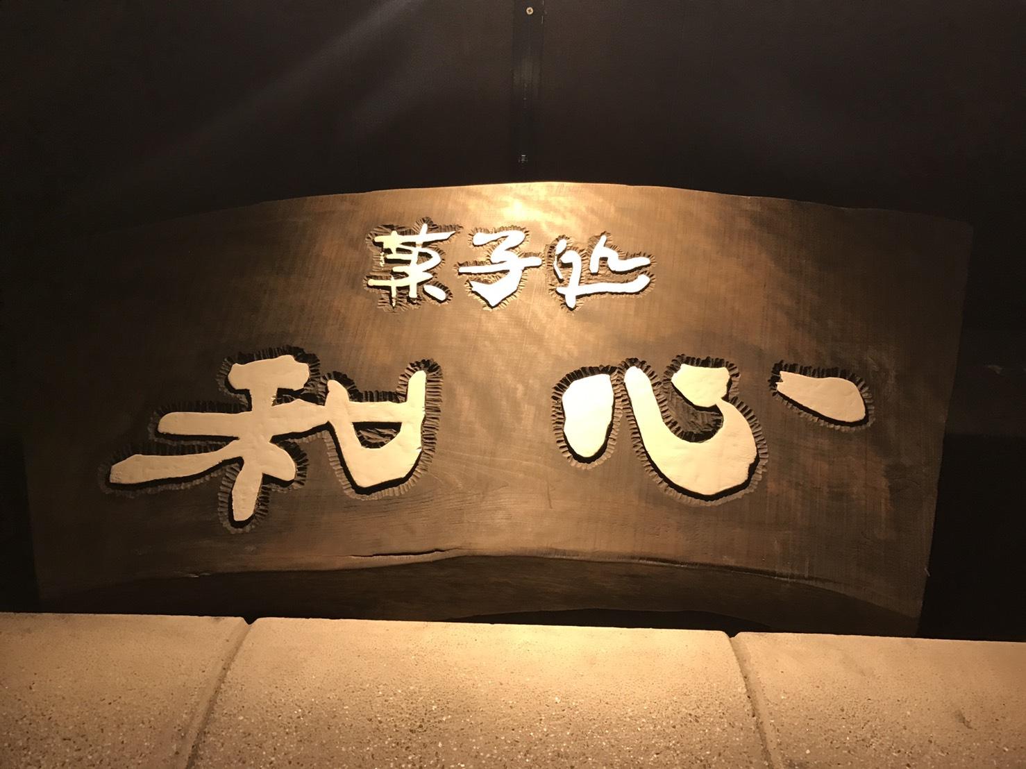 Kashidokoro Washin