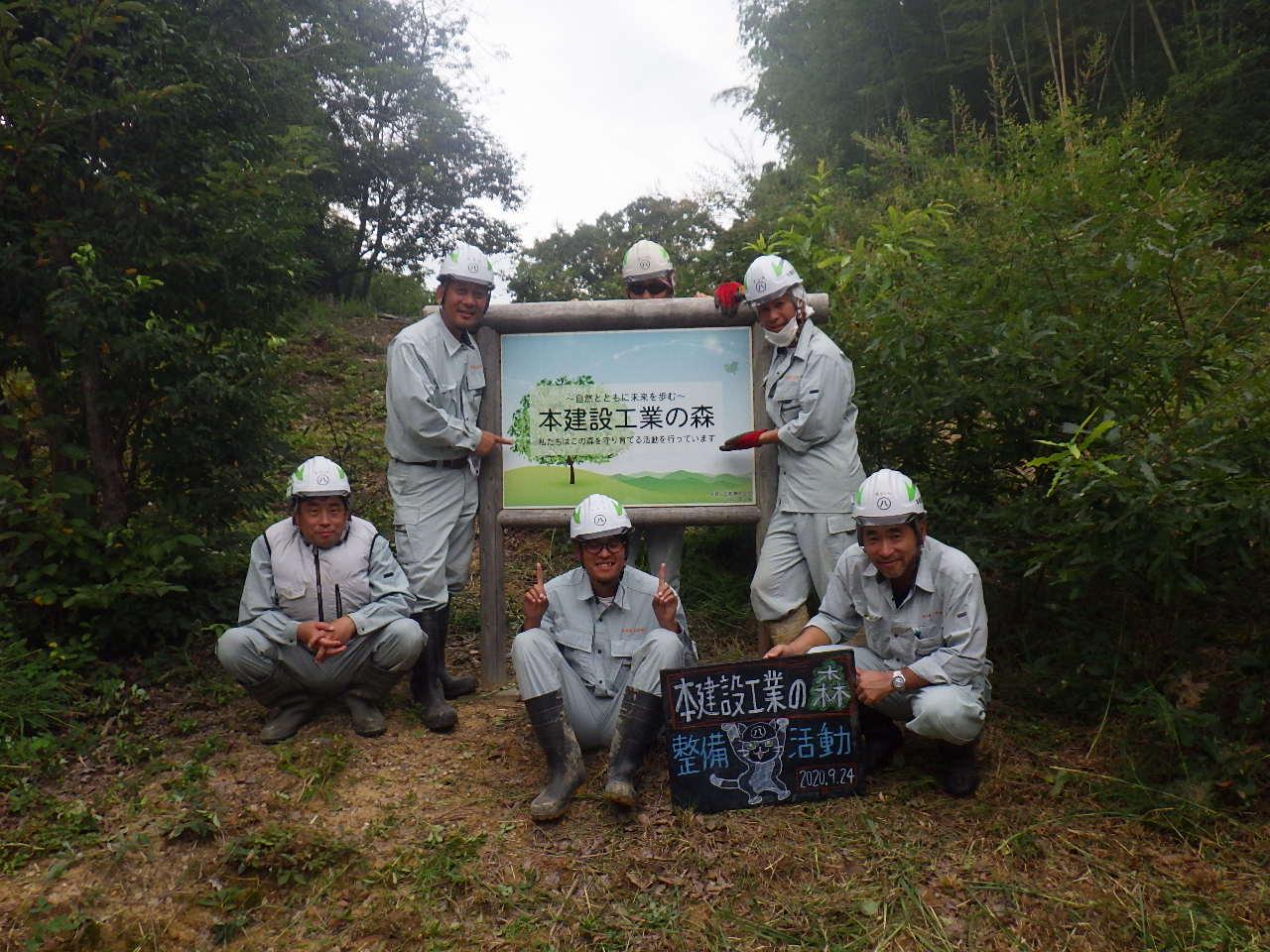 本建設工業の森 活動報告(R2.9)