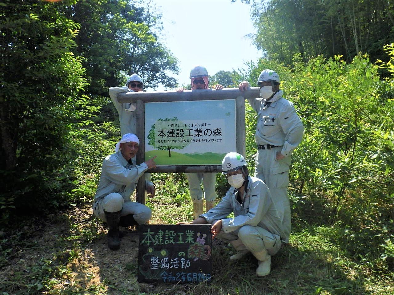 本建設工業の森 活動報告(R2.6)