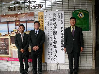 第37回大会(富山)