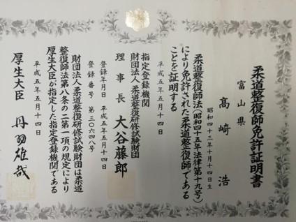 柔道整復師資格免許