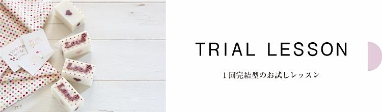 東京都中央区築地の石鹸教室 体験レッスン受付中