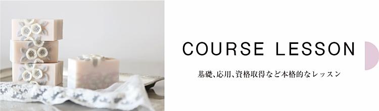 横浜の石鹸教室 資格取得ができます