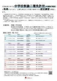 中学校英語2種免許法講習(大阪教育大学)