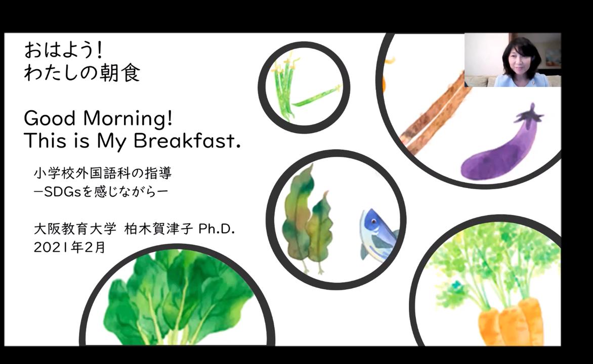 言語習得理論をSDGsと結んで―北海道研修準備