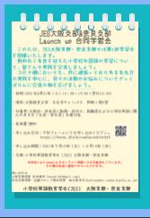 JES小学校英語教育学会 大阪支部&奈良支部 英語活動学習会