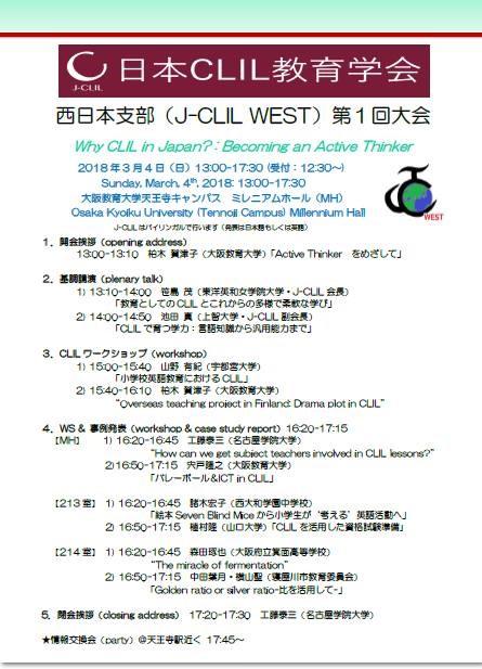 J-CLIL-West 2018(大阪)