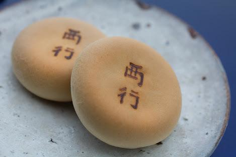 西行饅頭6ケ入 723円