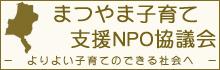 まつやま子育て支援NPO協議会