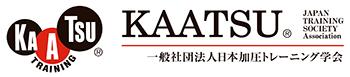 一般社団法人日本加圧トレーニング学会