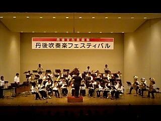 2006年 丹後吹奏楽フェスティバル