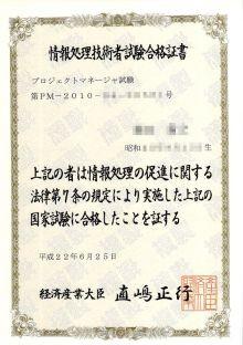 情報処理試験は国家資格です