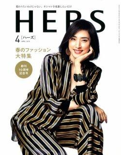 H&F BELXのノンカフェインティーが雑誌にご紹介されました