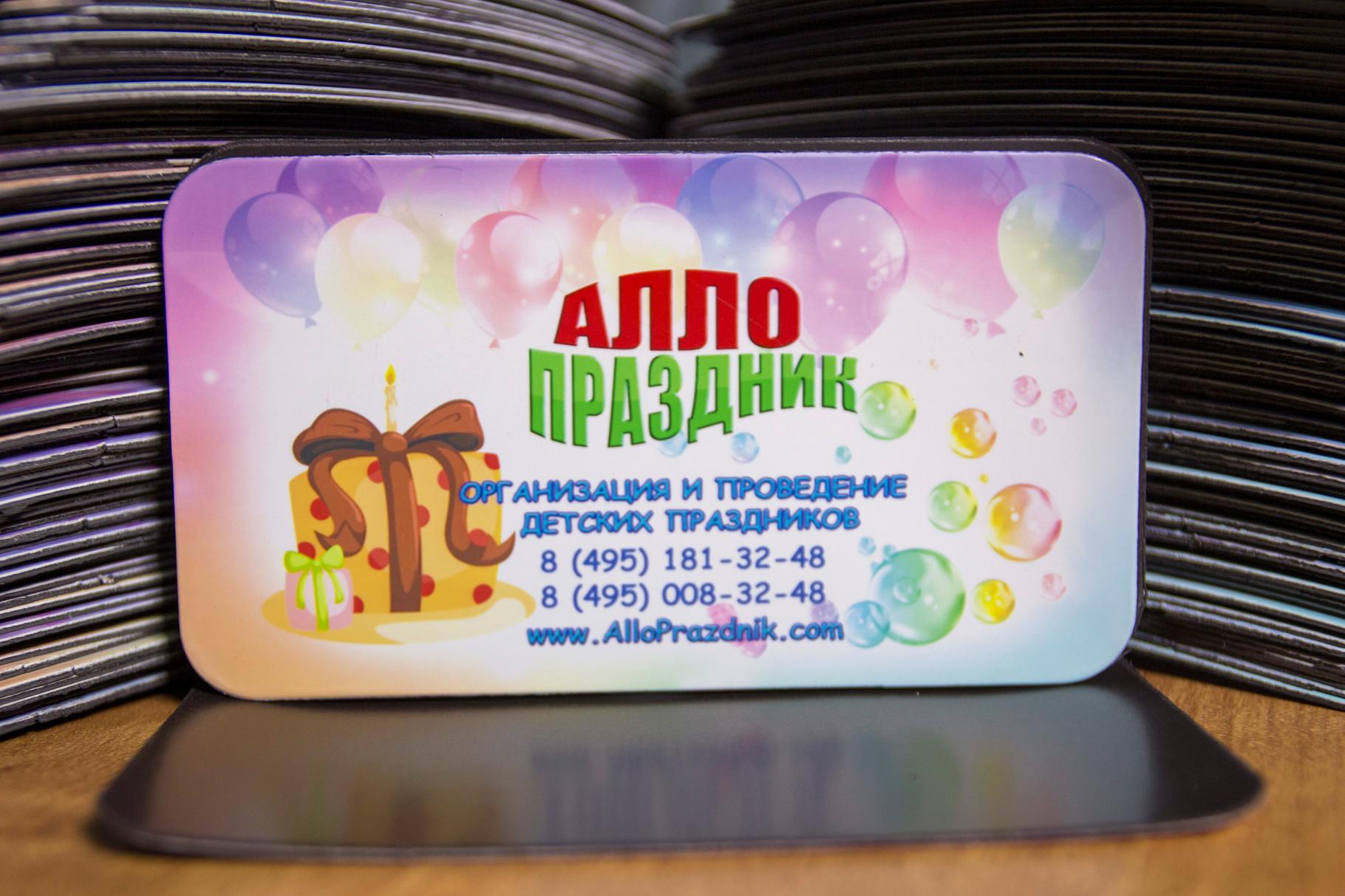 Магнит визитка