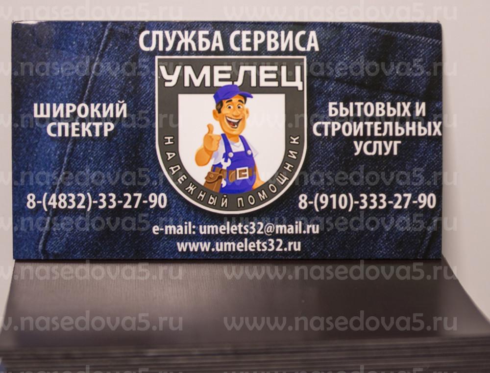 Магнитная визитка