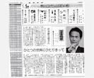 産経新聞2013年6月20日 創刊80周年記念特集(※画像の拡大は控えさせていただいております。記事の内容は、ブログにてご覧いただけます)