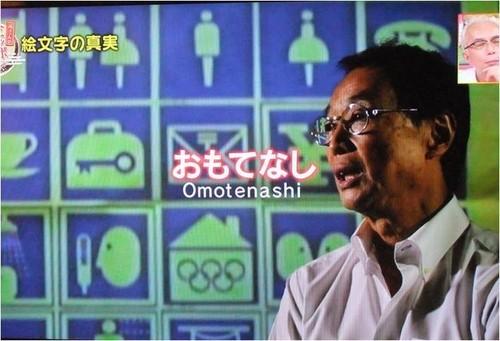 「1964東京オリンピック・デザインプロジェクト」にピクトグラム・デザイナーとして参加した当時のことを語る原田維夫。TBSテレビ『スパニチ!所さんのニッポンの出番!』より。