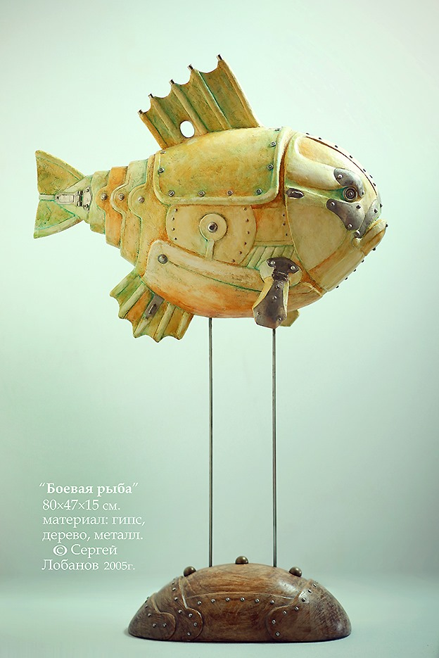 Боевая рыба.           2005 г.           Дерево, металл, гипс.     (80х47х15 см.)