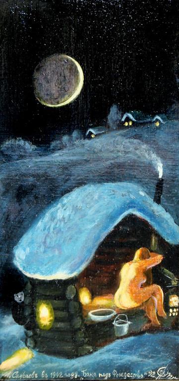 Михаил Сажаев.      Баня под Рождество.    1992 г.    Дерево, масло.  44х28 см.