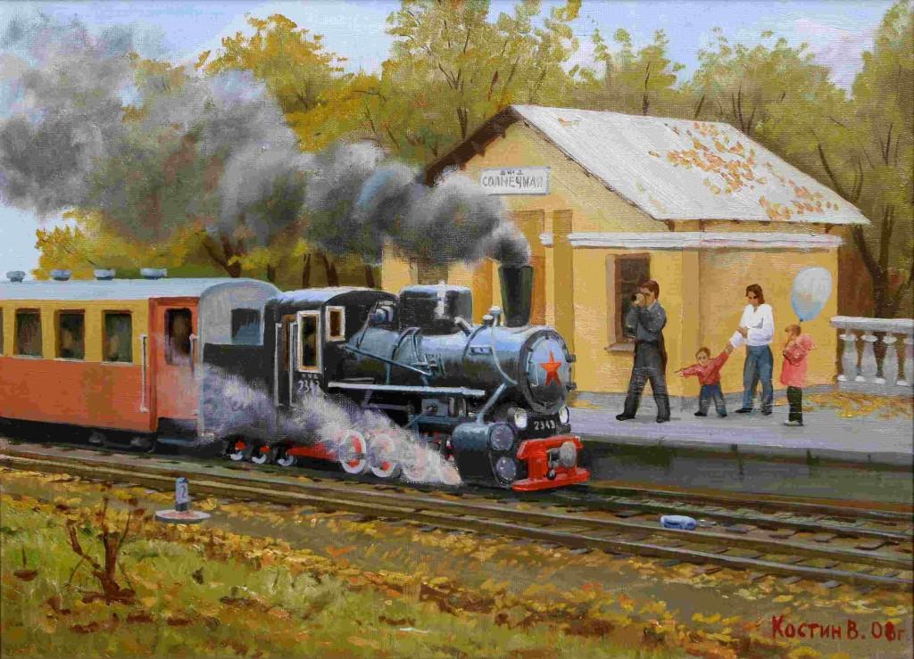 Валерий Костин.     Детская железная дорога.     2009 г. Холст, масло.        55х75 см.