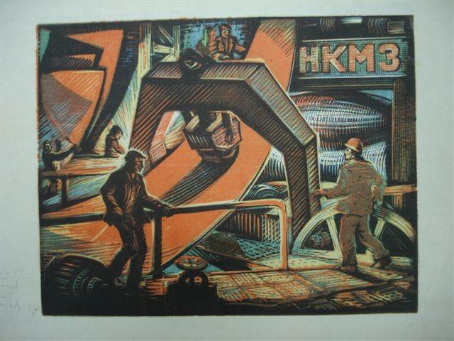 Химмаш. Цех № 15.   Вальцевание лепестка для шаровых резервуаров. 1977 г.    15,5х20 см.