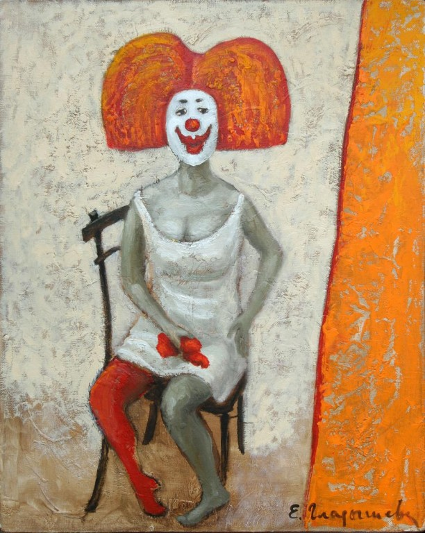 Елена Гладышева.    Клоунесса-2.    2007 г. Холст, масло. 50х40 см.