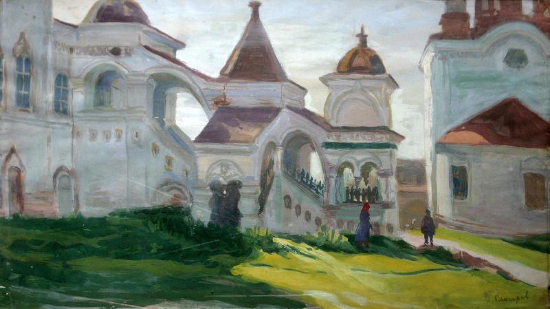 Слюсарев Иван Константинович (1886-1962 г.г.)             Соликамск. Церковь.            1934 г.   Бумага, темпера.    51х88 см