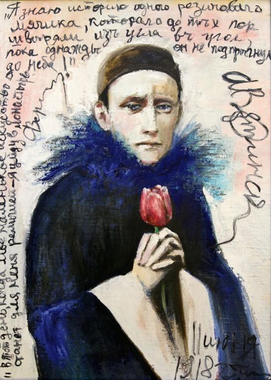 Лидия Чупрякова.    Артист.    2008 г. Холст, картон, масло. 69х55 см.