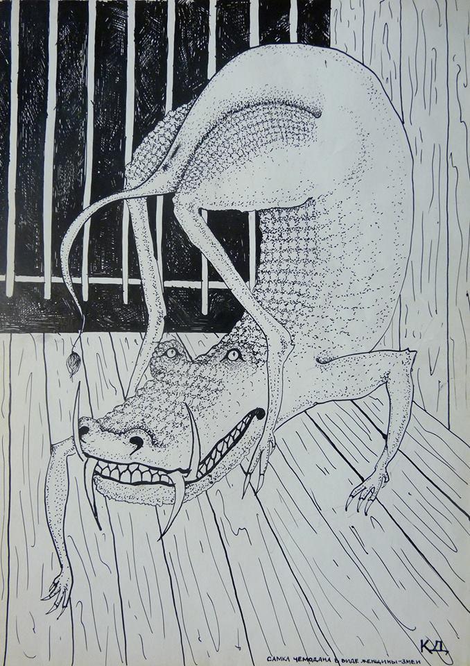 Катя Дерун.      Крокодилица.       1995 г.      Бум., тушь, перо.